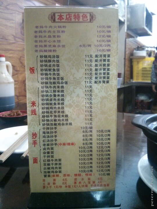 dujiangyan_local_menu